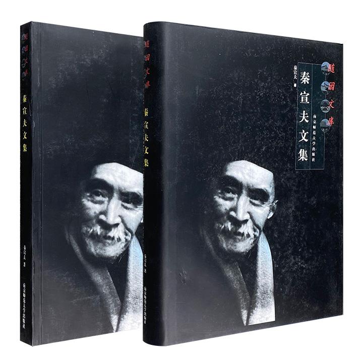 (平)随园文库:秦宣夫文集