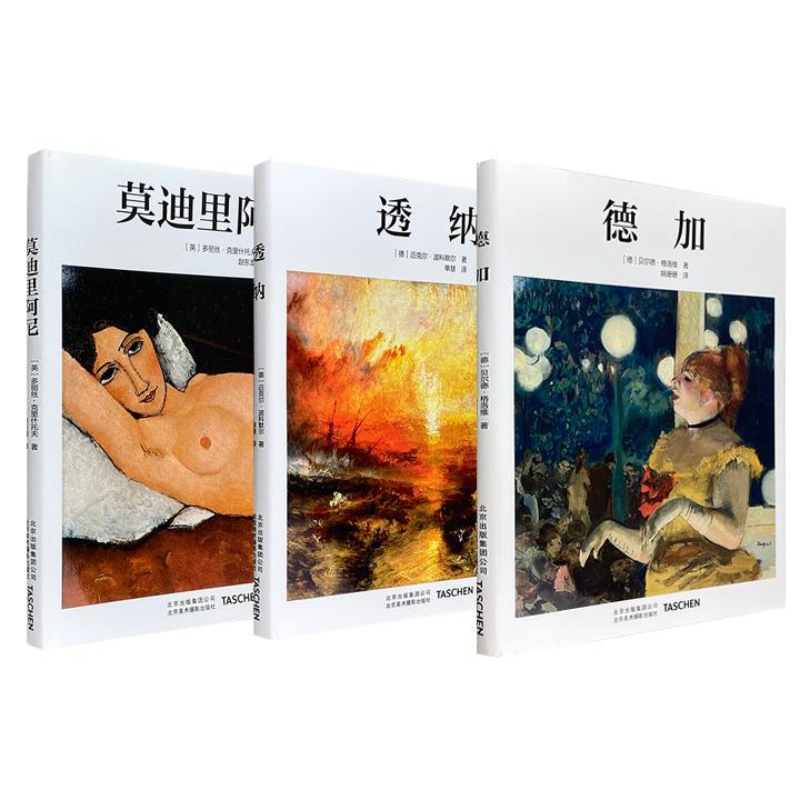 """德国引进!""""Taschen基础艺术2.0系列""""《德加》《透纳》《莫迪里阿尼》3种任选,16开精装,铜版纸全彩。每册均以简洁、精炼的笔法勾勒出艺术家的生平及主要艺术成就,超高品质印刷,带读者领略艺术家不同时期不同风格的经典作品。翻开书页,走近法国印象派大师埃德加·德加的翩翩芭蕾舞女,感受意大利艺术天才莫迪里阿尼笔下的肖像与裸体之美,欣赏""""光线画家""""透纳自由挥洒的大海、风浪与山川……单册定价128元,现团购价39元包邮!"""