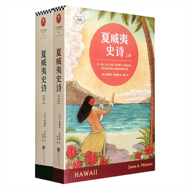 夏威夷史诗-(上下册)