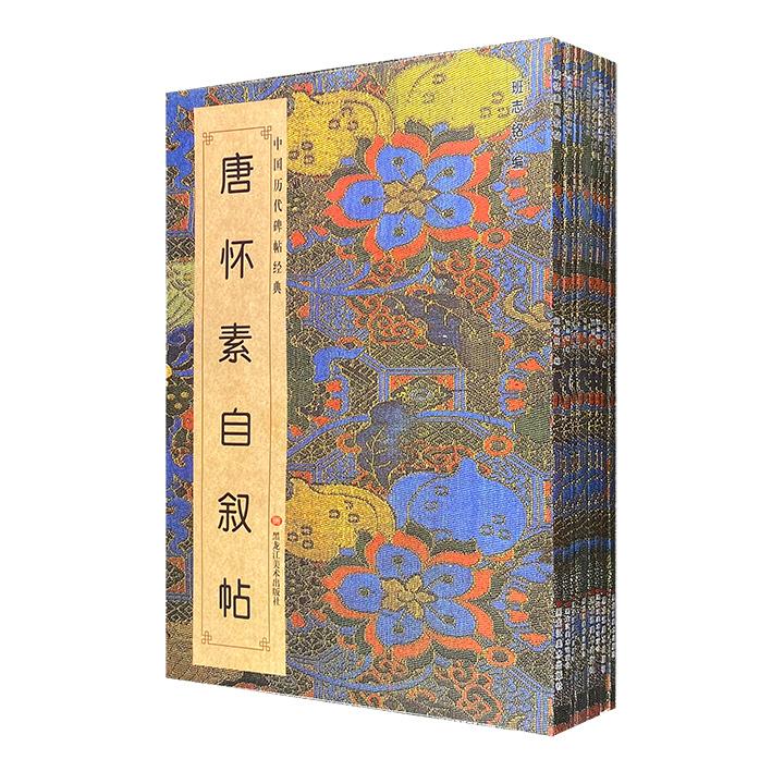 团购:中国历代碑帖经典8册:唐代