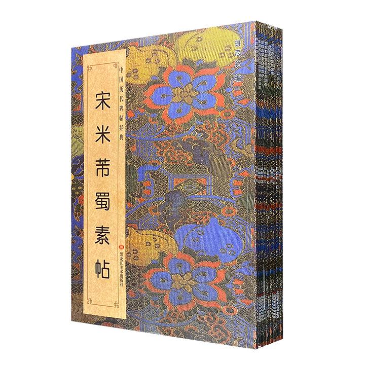 团购:中国历代碑帖经典9册:宋元明清