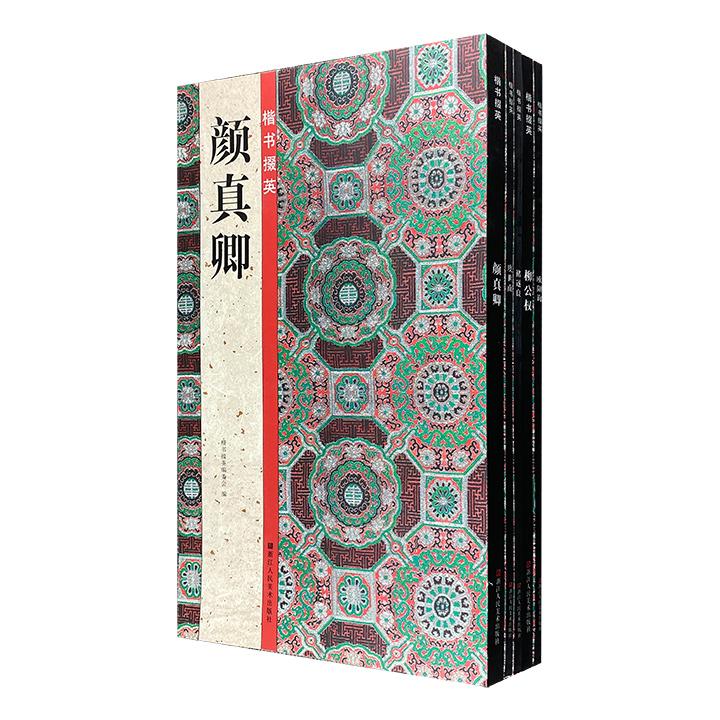 团购:楷书掇英5册