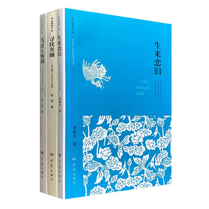 团购:中华百工3册