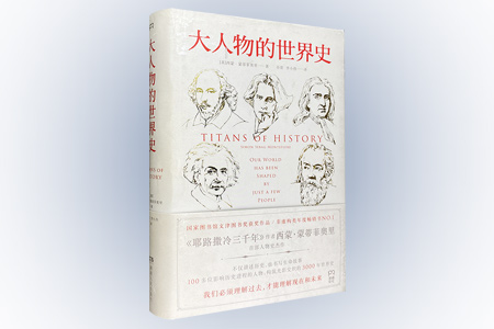"""《耶路撒冷三千年》作者蒙蒂菲奥里经典作品《大人物的世界史》,16开精装,总达550页,讲述了历史上100多位""""大人物""""的生平与逸事。他们是先知、国王、皇后、诗人、艺术家、哲学家、征服者、探险家……他们或高尚、勇敢,或鲁莽、蛮横,或是这两者的结合体……他们曾经或多或少改变了历史的走向。群星璀璨,好戏连台,构筑光影交织的3000年世界史!"""