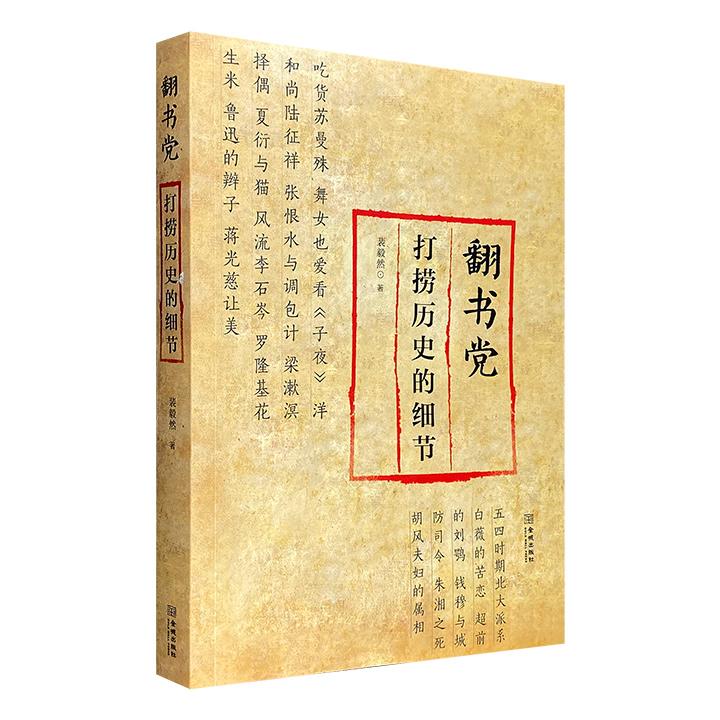 翻书党-打捞历史的细节