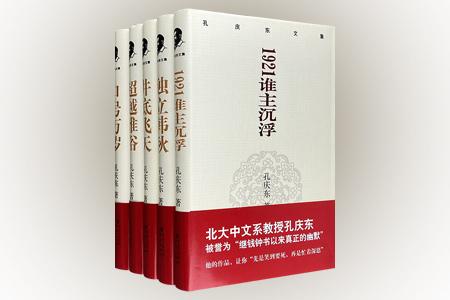 团购:(精)孔庆东文集5册