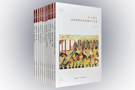 团购:华夏文库-佛教书系11册