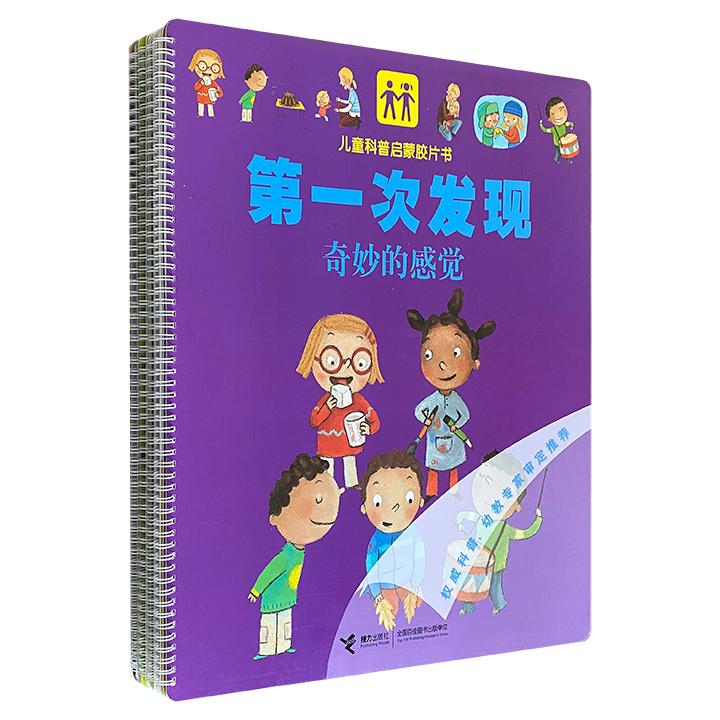 儿童科普启蒙胶片书·第一次发现(全5册)