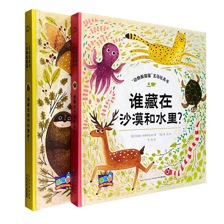 (精)乐易学动物躲猫猫互动玩具书(全2册)