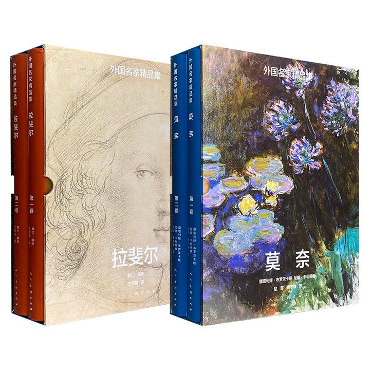 莫奈-外国名家精品集-(全二册)