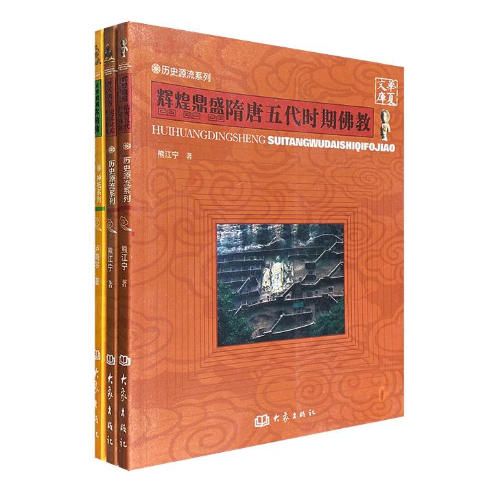 团购:华夏文库:佛教篇3册