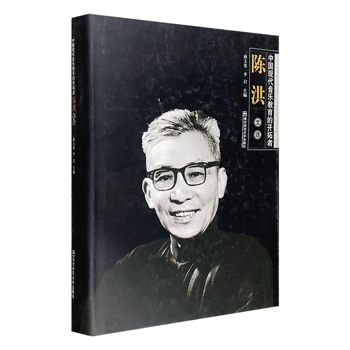 中国现代音乐教育的开拓者:陈洪文选