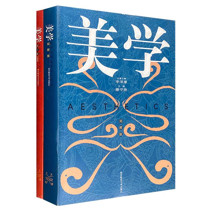 团购:美学2册