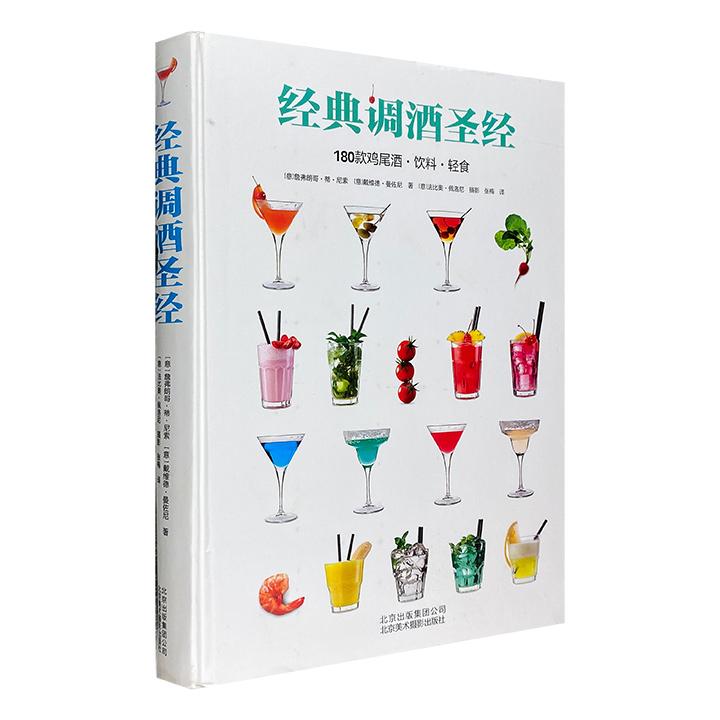 经典调酒圣经-180款鸡尾酒.饮料.轻食