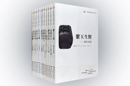 团购:广东非物质文化遗产丛书(一)12册