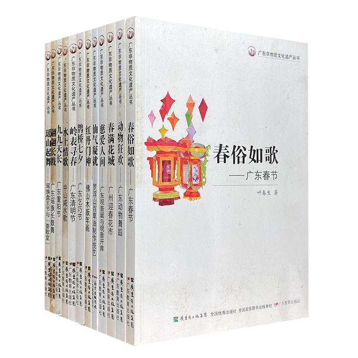 团购:广东非物质文化遗产丛书(二)12册