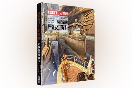 比利时漫画大师的经典超现实主义奇幻作品集!《冯索瓦・史奇顿:觉醒的异度城市》大8开本精装,大幅高清全彩图画,优质铜版纸印刷。本书从冯索瓦・史奇顿的多部漫画中精选出具有代表性的画作,城市、自然、飞翔、梦想、旅行、倒影、身体、书籍……一个个充斥着新奇事物的梦幻空间,各种各样令人不可思议的画面,细节丰富、构图奇巧、质感细腻,为你打开异度世界的大门!