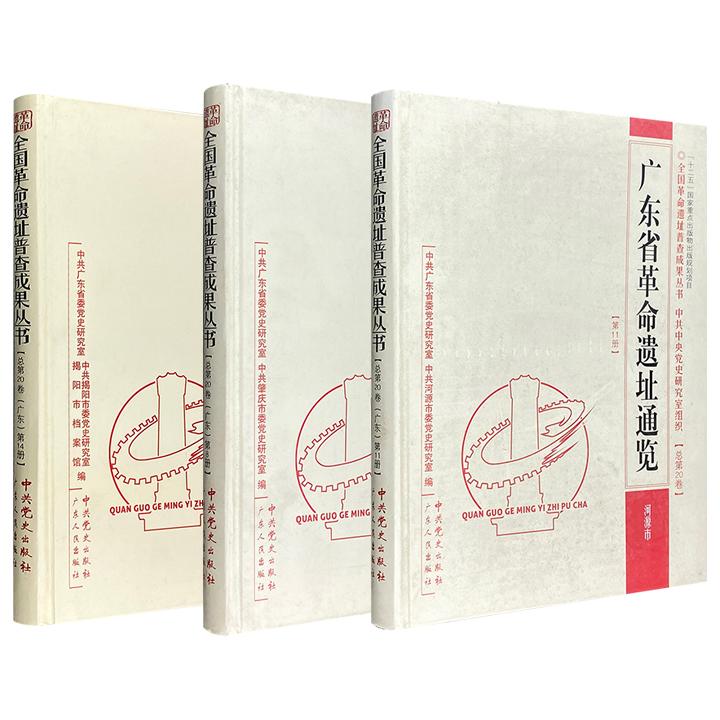 广东省革命遗址通览·揭阳市(总第20卷第14册)