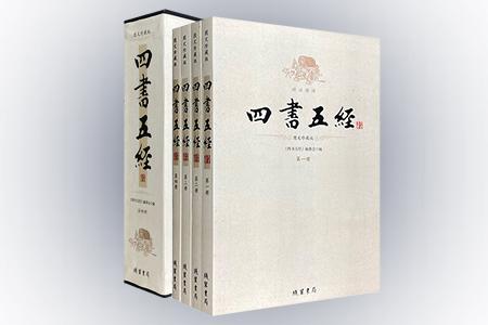 图文典藏版《四书五经》全四册,16开函套装,其书翔实地记载了中华民族思想文化发展史上活跃时期的政治、军事、外交、文化等方面的史实资料以及影响中国文化几千年的孔孟重要哲学思想。它不仅是中国古代统治者几千年来钦定的教科书,而且还被西方学者誉为世界四大思想宝库之一。本版以朱熹《四书章句集注》和《十三经注疏》为参考底本,内文附形象而生动的绣像插图,为读者提供一部文字优良、注释精当、翻译到位的千古经典。定价