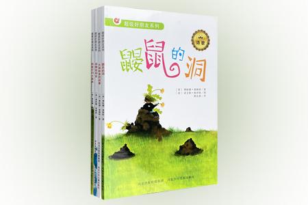 """""""超级好朋友系列""""4册,16开全彩印刷,图文并茂,包括儿童诗歌集《鼹鼠的洞》《蚂蚁打扫大森林》和儿童故事集《动物运动会》《大森林里的故事》,共收录荷兰童书作家费欧娜·菜姆特的22首儿童诗歌和15篇儿童故事,配以诺艾勒·斯密特简洁明快、生动活泼的精美插图,讲述橡树林里七只可爱的小动物之间的欢乐与吵闹,既有助于提高孩子的阅读兴趣,还可以让孩子们感受友谊的力量。定价71.2元,现团购价28元包邮!"""