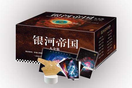 """礼盒珍藏版《银河帝国大全集》全15册,美国""""科幻教父""""阿西莫夫的代表作,由科幻作家叶李华翻译,地球人公认的""""科幻圣经"""",其中多部曾获得雨果奖等多项大奖。阿西莫夫对人性的掌握十分精准,笔下人物永远能和新一代的读者取得共鸣,在他的小说中,有着许多高瞻远瞩的科技预言,带领读者感受人类想象力的极限。随书还附赠7张星云卡片+纪念版笔记本+银河帝国行政区海报+银河战舰灯,是阿西莫夫粉丝与科幻迷的上佳收藏。定价"""