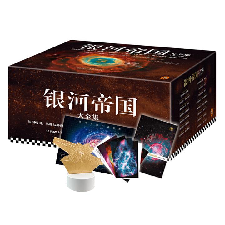 银河帝国大全集(全15册)