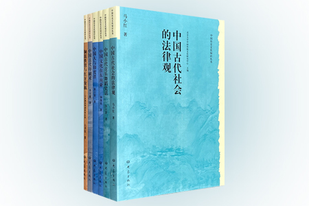 """""""中国历史文化知识丛书""""6册,北京大学中国传统文化研究中心主编,么书仪、杨保筠、马小红等各领域专家学者撰写的一套大众普及性读物。丛书涉及印刷术、元杂剧、明清传奇、中国文化在东南亚、古代音乐舞蹈、古代社会的法律观……五花八门的主题,丰富多彩的内容,每册书稿都经同行专家审阅,学术性、知识性、可读性并重。定价77元,现团购价27元包邮!"""
