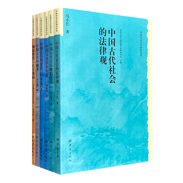 团购:中国历史文化知识丛书6册
