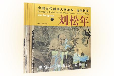 """""""中国古代画派大图范本""""系列6册,荟萃刘松年《罗汉图》、李鱓《古柏凌霄图》、王鉴《远山岗峦图》、高岑《江山无尽图》、梅清《天都峰图》、戴本孝《苍松劲节图》。大6开单页装,每幅作品均使用大尺寸高清图,是几近原作的可靠学习范本。采取独特的折页装帧形式,全部展开则为气势恢宏的一整页,既保存了原图风貌,又可作为居室悬挂装饰。"""