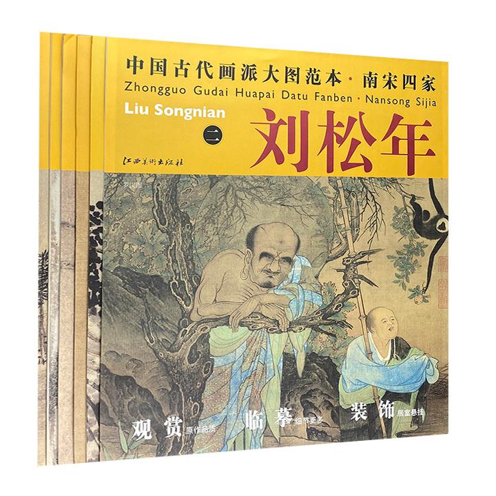 团购:中国古代画派大图范本6种:高岑、李鱓等