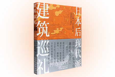 超低价19.9元包邮!一本书带你了解日本后现代派建筑的风格特点及兴衰历史——《日本后现代派建筑巡礼》,16开全彩图文,建筑评论家矶达雄和插画家宫泽洋联袂打造,按摸索期、隆盛期、烂熟期三个阶段,对日本后现代派极具代表性的50栋建筑进行详细介绍。东京美茉礼堂、辉北天体馆、川久饭店……多角度实拍的建筑照片,风趣详尽的插图解析,图文并茂地呈现了每座建筑的时代背景、创作理念、设计细节,为读者揭开这些备受争议