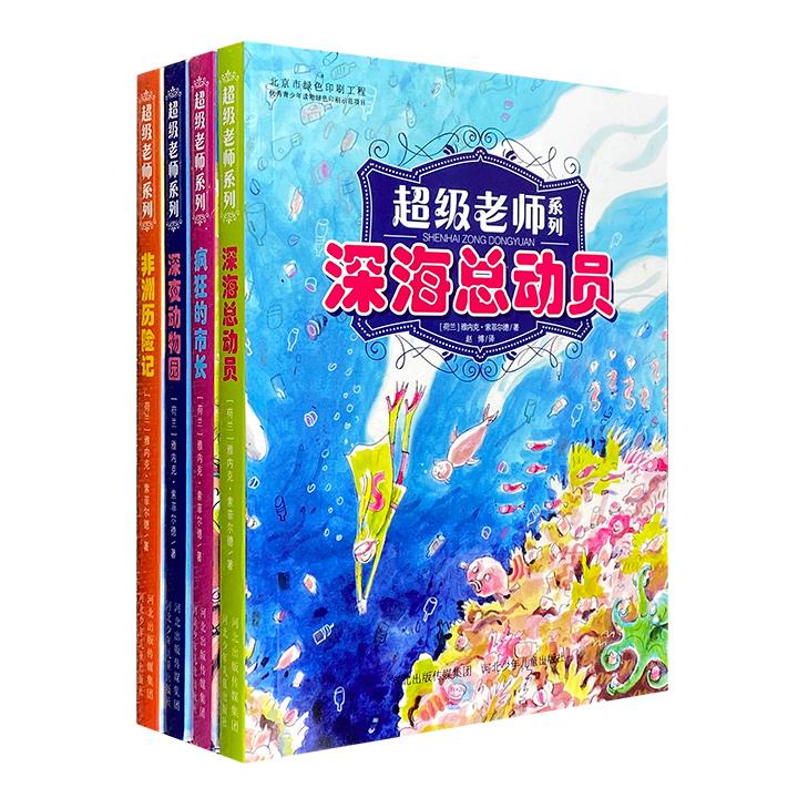 超级老师系列【全4册不单发】深夜动物园.疯狂的市长,非洲历险记,深海总动员