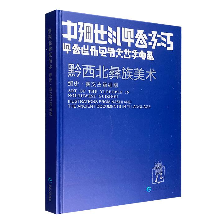 中国贵州·黔西北彝族美术:那史·彝文古籍插图