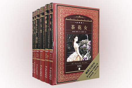 """""""世界文学名著典藏·全译本""""精装6册,荟萃艾米丽·勃朗特《呼啸山庄》、小仲马《茶花女》、巴尔扎克《高老头》、司汤达《红与黑》、屠格涅夫《贵族之家·前夜》以及《培根随笔》,由著名翻译家王智量、蒲隆等译文,并撰写精彩长篇导读,内文配以细腻逼真的欧式风格黑白插图,装帧典雅、印制精良,阅读、收藏俱佳。定价144元,现团购价39.9元包邮!"""