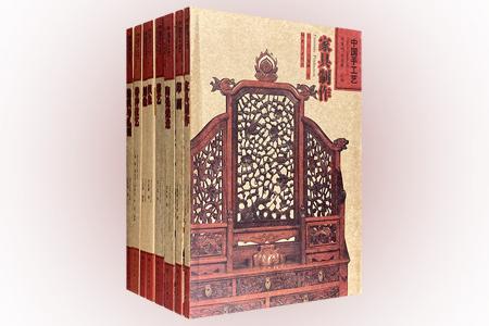 """""""中国手工艺丛书""""8册,全彩图文,由文物研究专家华觉明主编,辑录中华文明发展历程中曾起过重大作用的手工技艺。漆艺、刻绘、编织与扎制、家具制作、陶瓷烧造、印刷、织染、特种技艺共8种主题,详细的介绍文字,配以大量精美的彩色插图和生动的奇闻趣事,展现了中华手工艺的艺术价值。从田间的农具,厨房的炊具,屋中的家具到桌上的餐具,内容涉及百姓生活的方方面面,让读者在日常生活中感受中华手工艺的文化传承与独特魅力。"""
