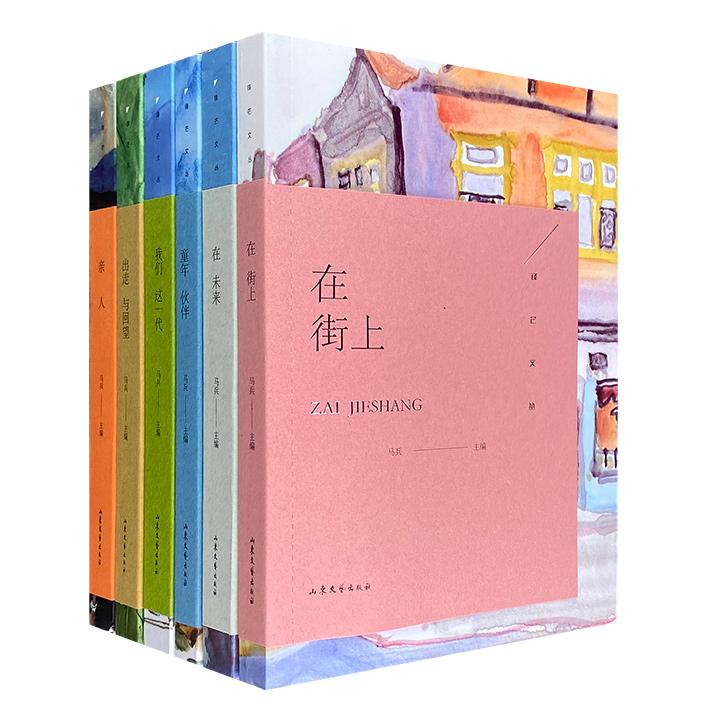 团购:锋芒文丛6册