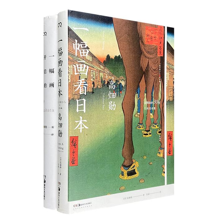 团购:高畑勋的美术课2册