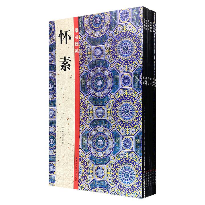 团购:草书掇英6册