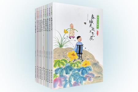 """一套可玩、可读、可听的中国诗词大会通关宝典!《少年飞花令》全10册,北大才女宋琬如编著,精心遴选近200位诗人的700首千古咏叹,依循古代飞花令的行令规则,按颜色、数字、饮食、明月、动物等常见字或词进行编排,六种玩法,层级递进,无形中练就飞花令""""绝技""""。每首诗词均配有意韵深厚的国画插图,精当的注释、优美的译文和赏析,以及寓教于乐的""""诗词拾趣""""等游戏,带领孩子在书香墨海之间开启一场唯美动人的诗词文化"""