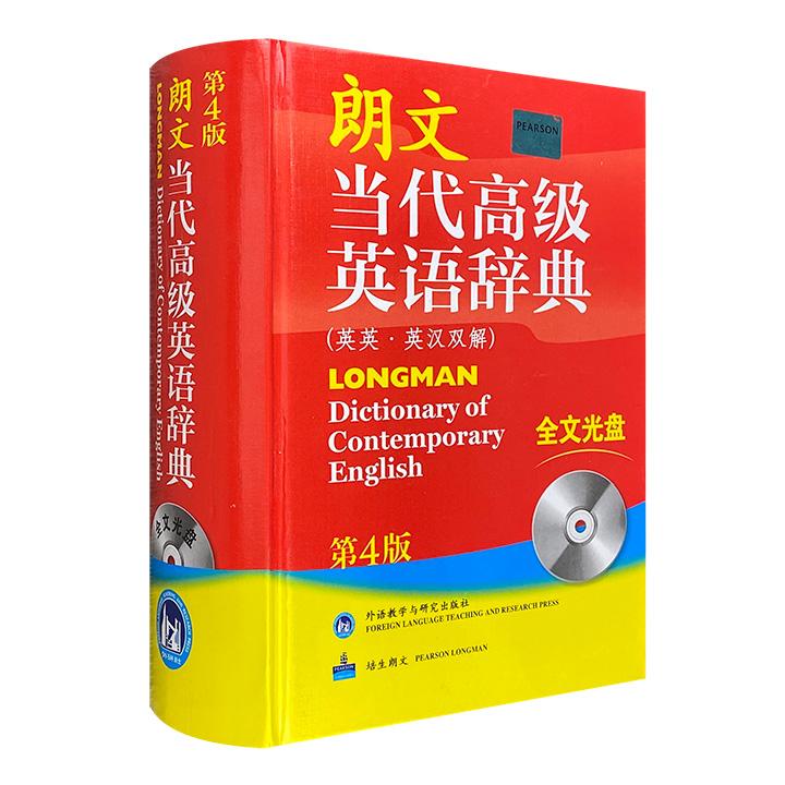 朗文高级英语辞典