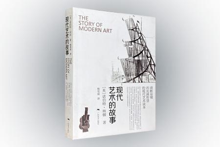 《现代艺术的故事》16开铜版纸全彩,英国艺术史家诺伯特·林顿编著,知名译者杨昊成翻译,320幅高清精美插图为你带来超乎想象的视觉体验。全书精选180位活跃在19世纪末至20世纪初的欧美艺术家的代表作品,多元解读现代艺术的历史源流,引导读者理解作品内涵,书后附艺术家小传,尽展艺术家们在世纪之交所面临的困境和挑战。这不仅是一本清晰易懂且充满智慧的艺术读本,亦是艺术院校学生与艺术爱好者的上佳参考书。定价