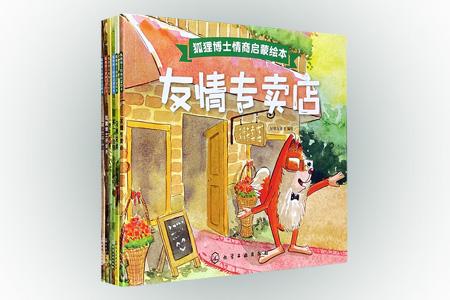 《狐狸博士情商启蒙绘本》全6册,24开铜版纸全彩,冰心儿童文学奖获得者任小霞精心创作,通过狐狸博士和动物们的一个个暖心小故事,对孩子的情绪、意志、性格、行为习惯进行正确、积极的引导。言简意赅的文字,色彩明快的插图,既充满趣味,又事半功倍,孩子和家长在亲子阅读过程中,既加强了互动,又增进了感情。每则故事还配有音频,扫描封底二维码即可收听。定价118.8元,现团购价39元包邮!