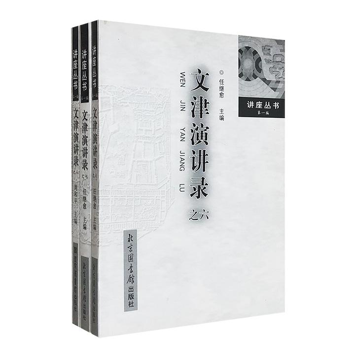 团购:文津演讲录3册:6、7、8