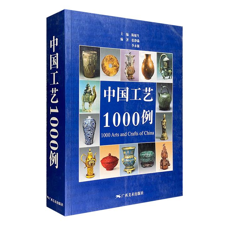 中国工艺1000例