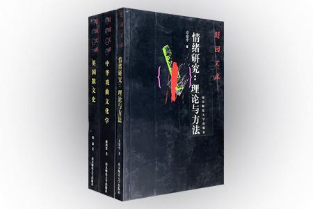 """""""随园文库""""3册,收入南京师范大学著名教授陈新《英国散文史》、乔建中《情绪研究:理论与方法》、谢柏梁《中华戏曲文化学》,三册皆为他们的代表性作品,运用大量一手资料,对英国散文、情绪研究、中华戏曲进行深入而系统地阐述,全面呈现他们在各自领域多年来的经验与思考。定价108元,现团购价29.9元包邮!"""