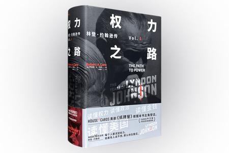 """《权力之路》,16开精装,总达1095页,为""""大师级的作品,我们这个时代的伟大传记""""——《林登·约翰逊传》的首部,由两度普利策奖及美国国家图书奖得主罗伯特·A.卡洛撰写。全书详实记录了林登·约翰逊从出生至一九四一年,逐渐登上国家权力舞台之前的人生经历。卡洛用无数细节揭秘了林登·约翰逊四处逢源、化敌为友的天赋,以及如何借此实现自己人生目标的全过程。定价168元,现团购价56元包邮!"""