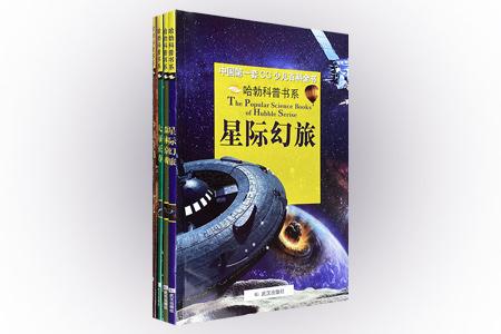 """""""中国第一套CG少儿百科全书·哈勃科普书系""""全4册,大16开铜版纸全彩,采用大量逼真而具有震撼力的CG(三维)图片,为孩子打开观察科学世界的窗口。《星际幻旅》《森林惊魂》《沙漠奇遇》《大海狂涛》四大主题,每一主题内容包含三大板块:""""视觉起点""""用图示的方式对科学进行解密;""""看透科学""""解析日常生活中不易了解的科学知识;""""视觉惊奇""""则对知识进行拓展延伸,给孩子留下更多的思考。"""