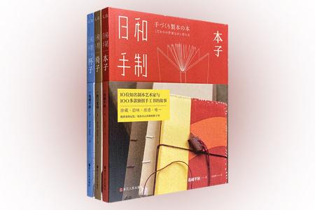 """日本手作职人教你轻松掌握精致生活技巧!""""日和手制""""全3册,无光铜全彩印刷,锁线胶钉。【本子】收录了10位知名制本艺术家的100多款独创手工书的故事,【杯子】介绍了15位资深玻璃创作人与200多件美丽作品的故事,【椅子】介绍了33位木工名匠的140多件作品。入门级别的详细制作方法,浅显易懂的专业制作知识。。定价126元,现团购价39.9元包邮!"""