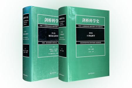 """煌煌巨著《《剑桥科学史》两卷任选:第四卷【18世纪科学】,总达820页,记述了18世纪科学发展的详细面貌,探讨了17世纪的""""科学革命""""及主要的新增长点;第七卷【现代社会科学】,总达694页,是一部关于社会科学的一般文化史,介绍了关于社会科学的概念、实践、制度和意识形态的历史。两卷均为大16开布面精装,撰稿者都是各自研究领域的世界领军人物。书中充满富有启发的真知灼见,综合了国际科学史界的成就,显现科"""