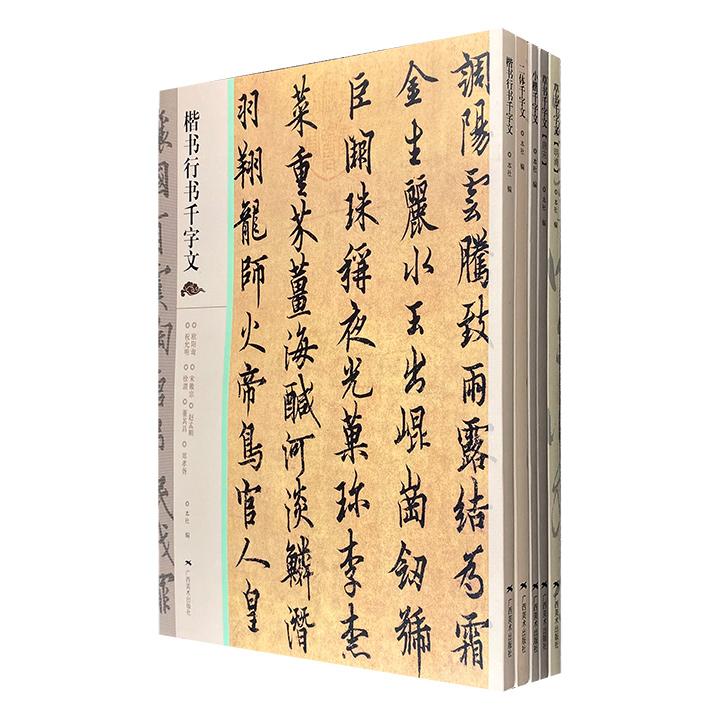 团购:历代名家书千字文5册